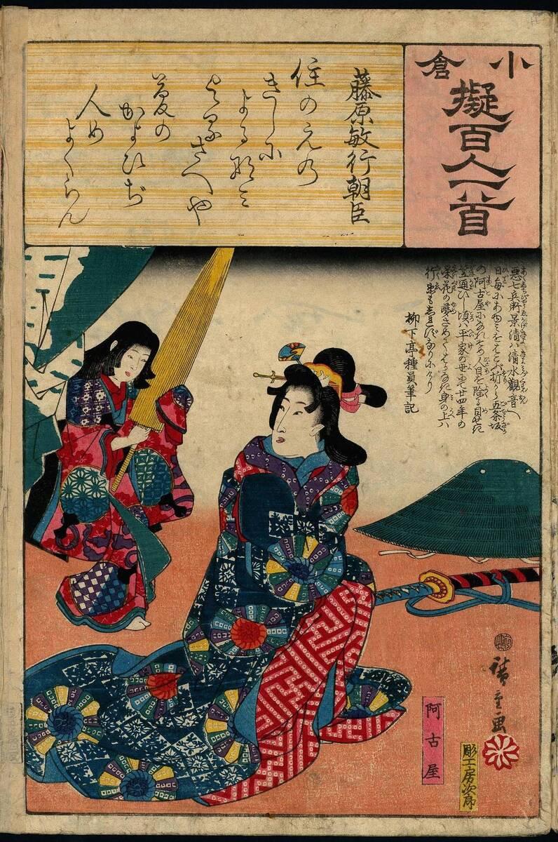 Gedicht 18: Der Adlige Fujiwara no Toshiyuki (jūhachi, Fujiwara no Toshiyuki Ason 十八 藤原敏行朝臣) von Matsushima Fusajirō 松嶋房次郎