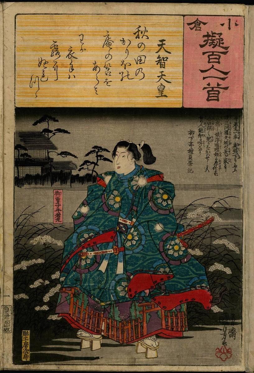 Gedicht 1: Kaiser Tenchi (ichi, Tenchi Ten'nō 一 天智天皇) von Matsushima Fusajirō 松嶋房次郎