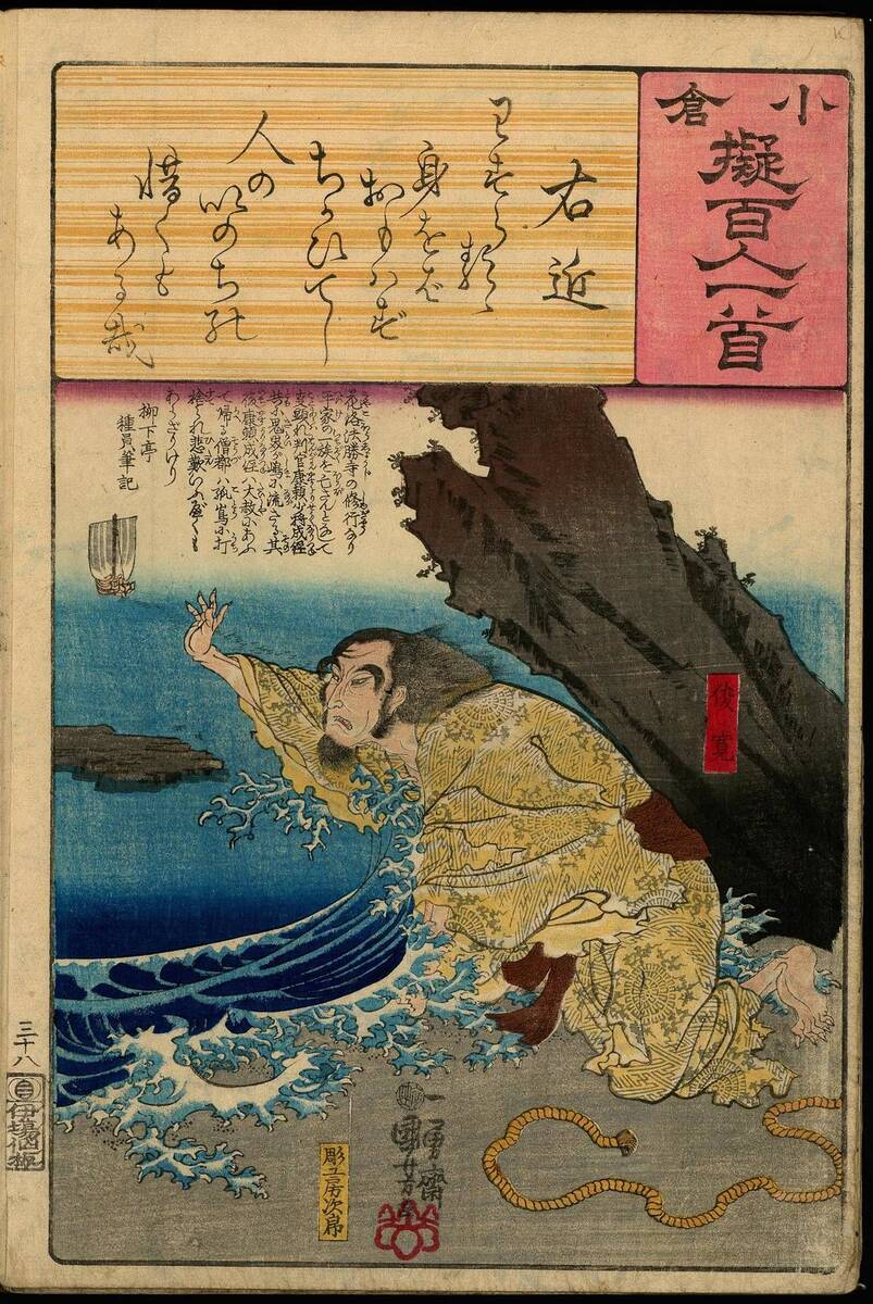 Gedicht 38: Ukon (sanjūhachi, Ukon 三十八 右近) von Matsushima Fusajirō 松嶋房次郎
