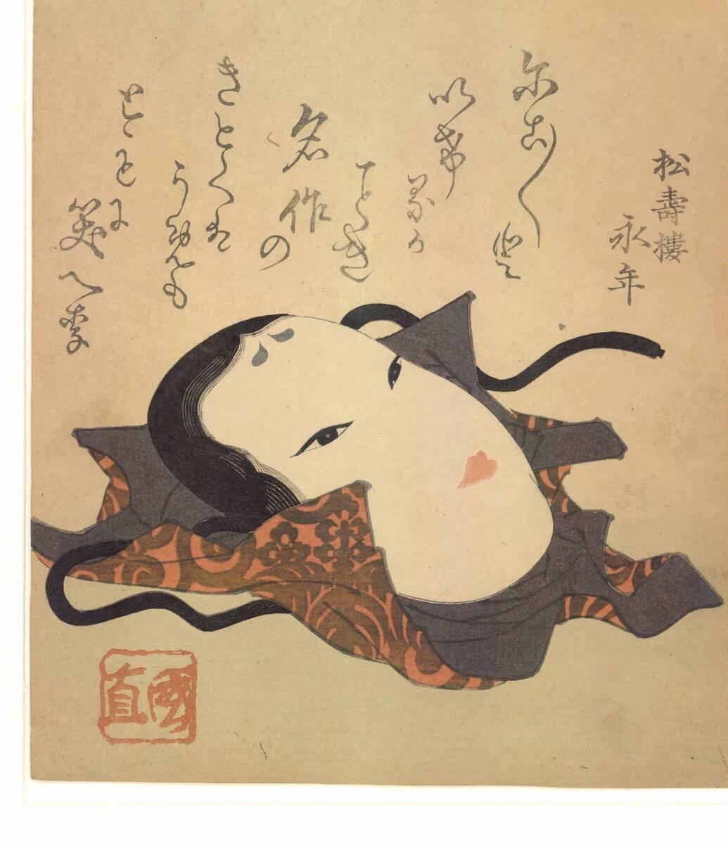 Nō-Maske (vom Bearbeiter vergebener Titel) von Anonym