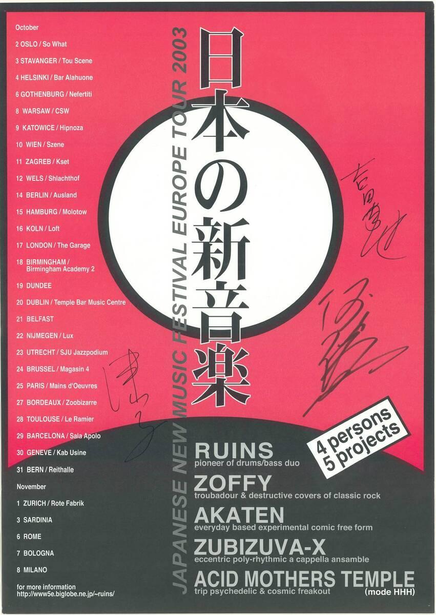 Japanese new music festival Europe Tour 2003 (Kurztitel) von Anonym