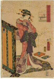 Kapitel 2 (dai ni no maki 第二巻) von Yokokawa Takejirō 横川竹二郎