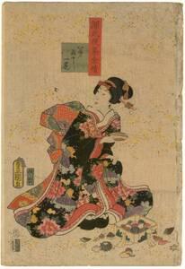 Kapitel 51 (dai gojūichi no maki 第五十一巻) von Yokokawa Takejirō 横川竹二郎