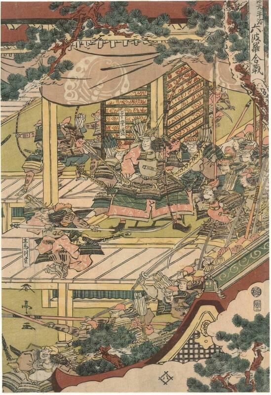 Schlacht von Rokuhara in der Hōgen/Heiji-Zeit (Hōgen Heiji Rokuhara kassen 保元・平治 六波羅合戦) von Anonym