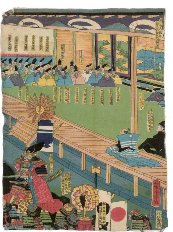 Ashikaga Takauji und Kō no Moronao von Katada Chōjirō 片田長次郎